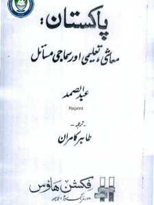 Governance, Economic Policy and Reform in Pakistan Essays in Political Economy - Urdu Version